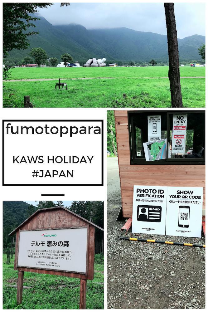 KAWS HOLIDAY JAPAN 日本站露營體驗 活動直擊