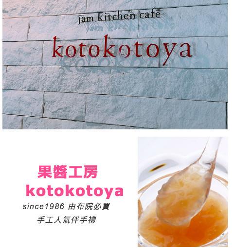 九州【由布院人氣必買伴手禮】果醬工房 kotokotoya 手工的好味道