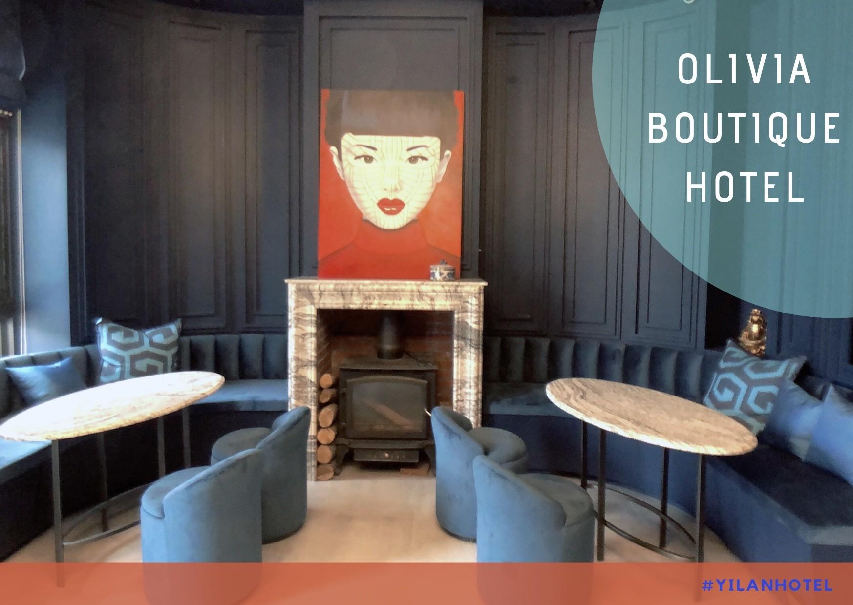 從進門到離開,只會越來越驚豔的住宿 奧莉薇雅生活小酒店