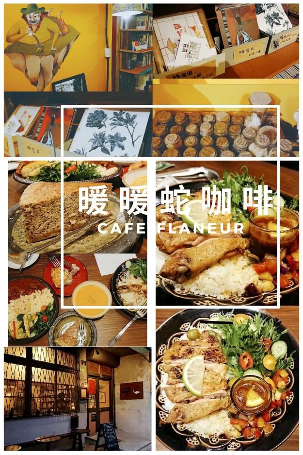 台南中西區【暖暖蛇-意想不到的世界美食與老宅咖啡】在地人好評推薦