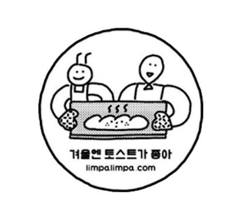 韓國人氣雜貨品牌 LIMPALIMPA