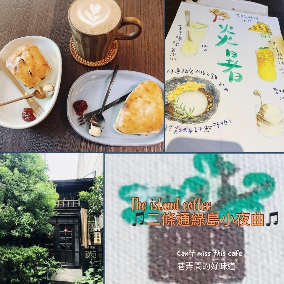 中山站 濃厚日式的老宅咖啡店*二條通 綠島小夜曲
