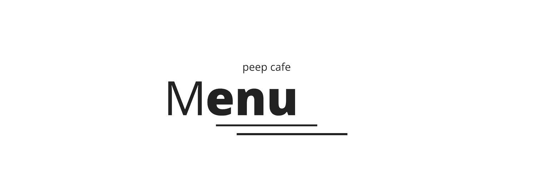 窺視珈琲 菜單