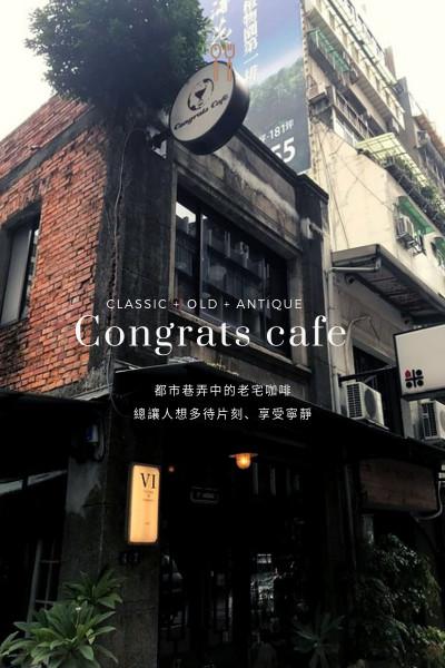 【大安區】瀰漫古董氣息的咖啡店 Congrats Cafe