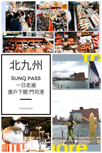 一日SunQ Pass玩北九州【門司港。下關。唐戶市場】海港好好玩