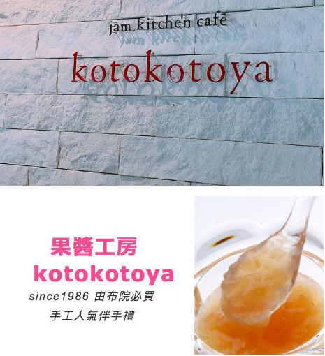 九州伴手禮推薦 kotokotoya果醬工房