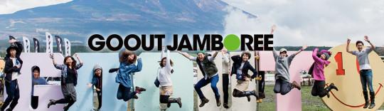 goout jamboree 活動
