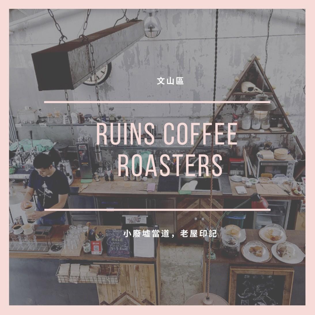 【文山區Ruins Coffee Roasters】小廢墟當道,裝滿老屋翻身印記的咖啡店