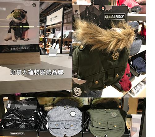 誠品生活南西店 店家介紹 寵物服飾