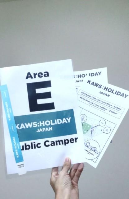 KAWS HOLIDAY JAPAN 日本站露營體驗