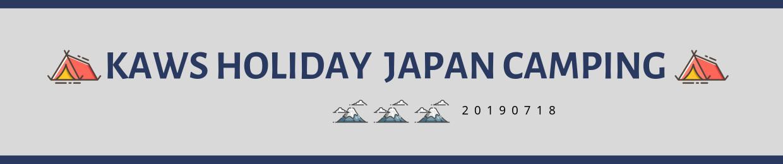 KAWS HOLIDAY JAPAN 日本站露營體驗,活動直擊