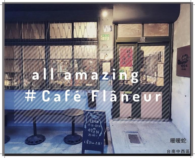 台南中西區 暖暖蛇咖啡