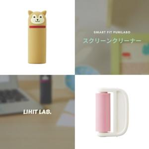 【日本實用小物】LIHIT LAB.螢幕清潔專屬小幫手