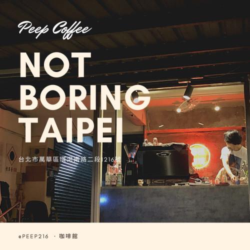 【萬華區 窺視珈琲】老城區裡的不老靈魂,男孩與他的咖啡秘密基地