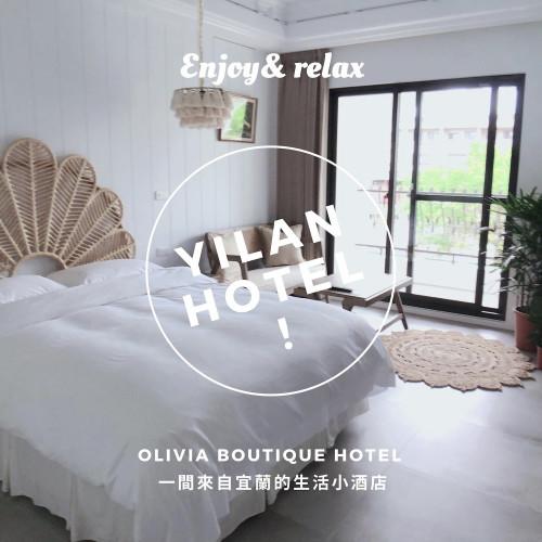 【宜蘭住宿推薦-奧莉薇雅生活小酒店】溫暖旅人身心與味蕾的 Olivia Boutique Hotel