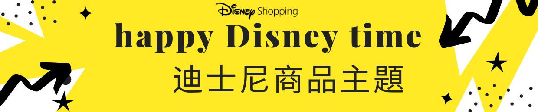 日本代購連線 迪士尼周邊