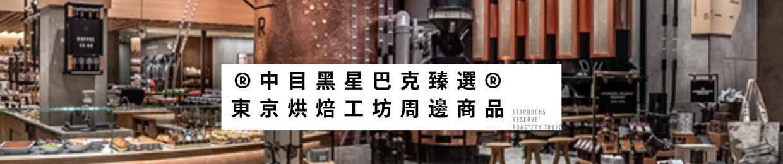 日本代購連線 東京中目黑星巴克旗艦店