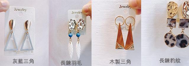 韓國 氣質款耳環