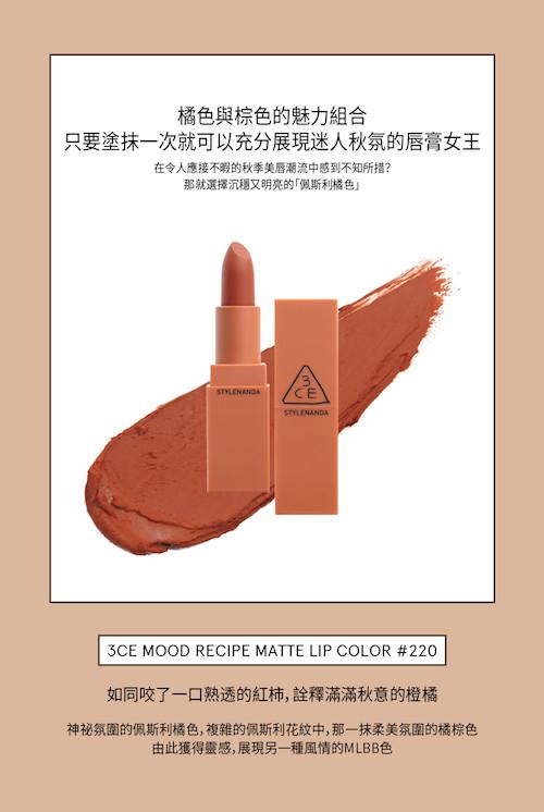 3CE MOOD RECIPE MATTE LIP  color 220