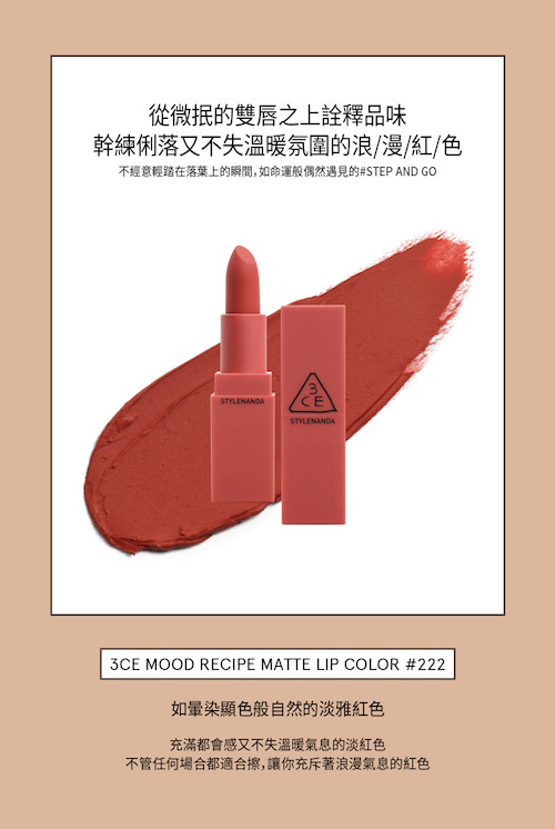 3CE MOOD RECIPE MATTE LIP  color 222