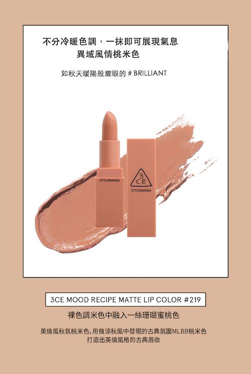 3CE MOOD RECIPE MATTE LIP color 219