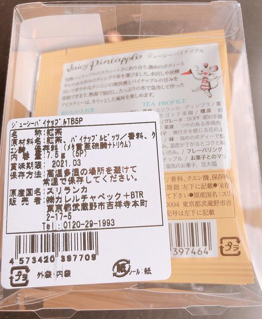 夏日果茶系列-鳳梨口味