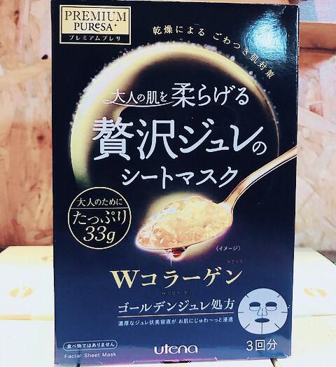Premium Puresa黃金果凍面膜(膠原蛋白)