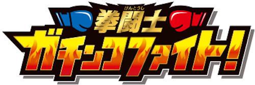 takara tomy 拳擊遊戲機