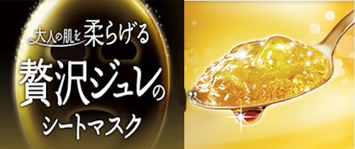 Premium Puresa黃金果凍面膜