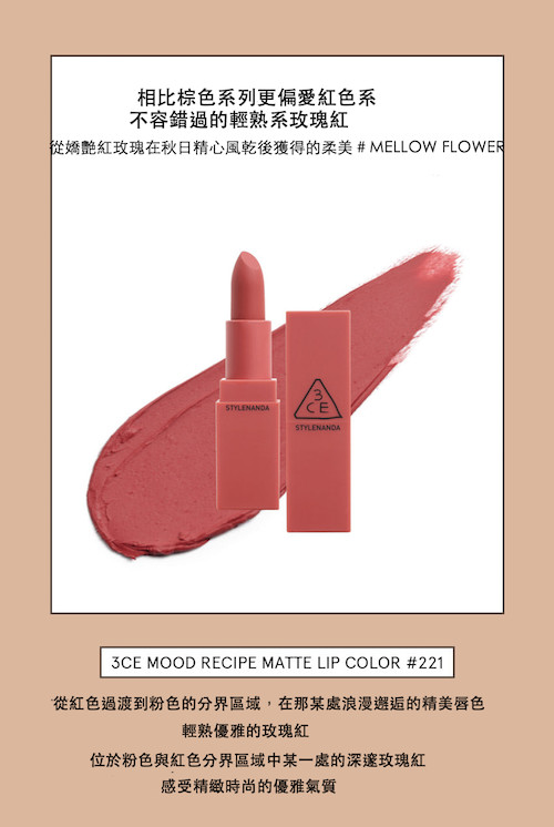3CE MOOD RECIPE MATTE LIP  color 221