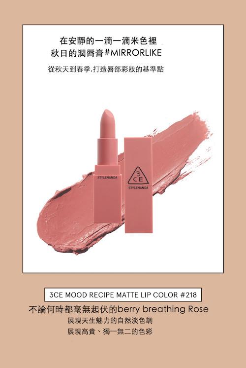 3CE MOOD RECIPE MATTE LIP  color 218