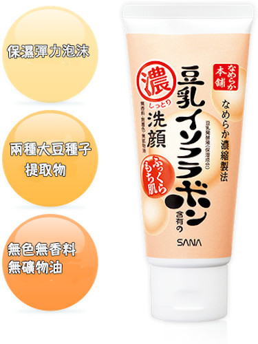 SANA 米妮包裝 豆乳美肌超保濕洗面乳
